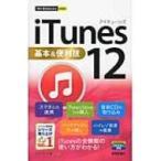 iTunes12基本 & 便利技 今すぐ使えるかんたんmini / リンクアップ
