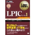 LPICレベル1 Version4.0対応 Linux教科書 / 中島能和  〔本〕