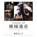 TALES OF 機械遺産 〜製造No.1〜(仮)  〔BLU-RAY DISC〕