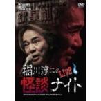 稲川淳二 / Mystery Night Tour 2014 稲川淳二の怪談ナイトライブ盤  〔DVD〕
