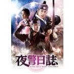 夜警日誌 DVD & Blu-ray SET3【32Pフォトブック含む豪華3種アイテム & 特典DVDディスク付き】<初回版3000セット数量限