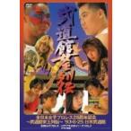 全日本女子プロレス / 伝説のDVDシリーズ: : 全日本女子プロレス25周年記念 〜武道館女王列伝〜 '93・8・25 日本