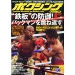ボクシングマガジン 2015年 06 月号  雑誌