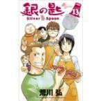 銀の匙 Silver Spoon 13 少年サンデーコミックス / 荒川弘 アラカワヒロム  〔コミック〕