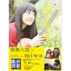 miwa �ߥ� / ��Ǯ��Φ �� miwa  ��DVD��