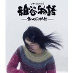 祖谷物語-おくのひと- Blu-ray  〔BLU-RAY DISC〕