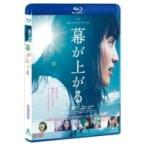 幕が上がる 通常版 Blu-ray  〔BLU-RAY DISC〕