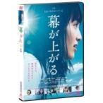 幕が上がる 通常版 DVD  〔DVD〕