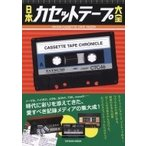 日本カセットテープ大全 タツミムック / 雑誌  〔ムック〕