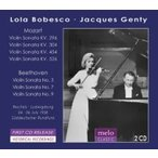 Mozart モーツァルト / モーツァルト:ヴァイオリン・ソナタ集、ベートーヴェン:ヴァイオリン・ソナタ集 ボ