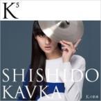 シシド・カフカ / K & #8309;  (Kの累乗) (+DVD)  〔CD〕