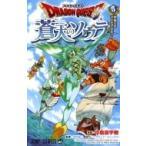 ドラゴンクエスト 蒼天のソウラ 5 ジャンプコミックス / 中島諭宇樹  〔コミック〕
