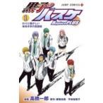 黒子のパスケ -Replace PLUS- 1 ジャンプコミックス / 高橋一郎(漫画家)  〔コミック〕