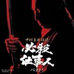 サウンドトラック(サントラ) / 中村主水伝説 必殺仕事人ベスト! 国内盤 〔CD〕