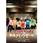 BiS / 完全版 BiSキャノンボール 2014  〔DVD〕