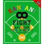 関ジャニ∞ / KANJANI∞ 五大ドームTOUR EIGHT×EIGHTER おもんなかったらドームすいません (Blu-ray)  〔BLU-RAY DISC〕