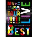 関ジャニ∞ / KANJANI∞ LIVE TOUR!! 8EST 〜みんなの想いはどうなんだい?僕らの想いは無限大!!〜  〔DVD〕