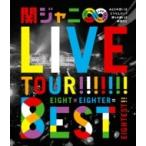 関ジャニ∞ / KANJANI∞ LIVE TOUR!! 8EST 〜みんなの想いはどうなんだい?僕らの想いは無限大!!〜 (Blu-ray)  〔BLU-RAY DI
