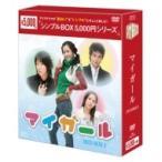 ショッピングマイガール マイ ガール DVD-BOX1 シンプル版  〔DVD〕
