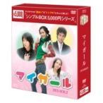 ショッピングマイガール マイ ガール DVD-BOX2 シンプル版  〔DVD〕