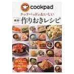 クックパッドのおいしい厳選!作りおきレシピ / クックパッド株式会社  〔本〕