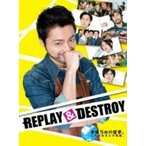 REPLAY & DESTROY DVD-BOX  〔DVD〕