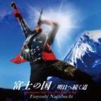 富士の国 CD DVD