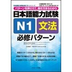 日本語能力試験 N1文法 必修パターン パターンを押さえて、解き方まるわかり 日本語能力試験必修パターン