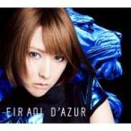 藍井エイル / D'AZUR  〔CD〕