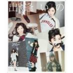 渡辺麻友 (AKB48) ワタナベマユ / 出逢いの続き(+DVD)【完全生産限定盤】《ファッションBOOK、応募抽選券入り