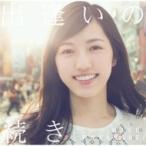 渡辺麻友 (AKB48) ワタナベマユ / 出逢いの続き(+DVD)【初回生産限定盤B】《応募抽選券入り》   〔CD Maxi〕