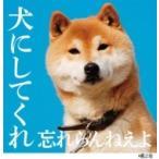忘れらんねえよ / 犬にしてくれ (+DVD)【初回限定盤】  〔CD〕