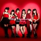 Fairies フェアリーズ / 相思相愛☆destination (+DVD)  〔CD Maxi〕