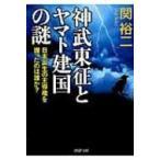 神武東征とヤマト建国の謎 日本誕生の主導権を握ったのは誰か? PHP文庫 / 関裕二  〔文庫〕