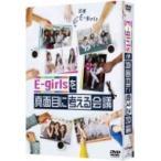 E-girls / E-girlsを真面目に考える会議 DVD BOX  〔DVD〕