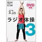 DVD付き 幻のラジオ体操第3 / 安西将也  〔本〕