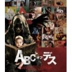 ABC・オブ・デス  〔BLU-RAY DISC〕