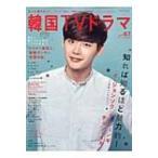 もっと知りたい!韓国TVドラマ Vol.67 / 雑誌  〔ムック〕