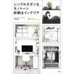 Yahoo!HMV&BOOKS online Yahoo!店シンプルモダンなモノトーン収納&インテリア / TUULI  〔本〕