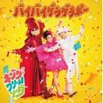 キング・クリームソーダ. / バイバイゲラゲラポー(DVD付き) 国内盤 〔CD〕
