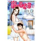 終のすみか 10 ニチブン・コミックス / 村生ミオ  〔コミック〕