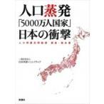 人口蒸発「5000万人国家」日本の衝撃 人口問題民間臨調 調査・報告書 / 財団法人日本再建イニシアティブ  〔