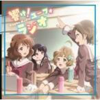 ラジオ CD / TVアニメ『響け!ユーフォニアム』ラジオCD「響け!ユーフォラジオ」 国内盤 〔CD〕
