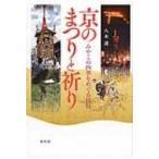 京のまつりと祈り みやこの四季をめぐる民俗 / 八木透  〔本〕
