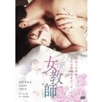 女教師  〔DVD〕