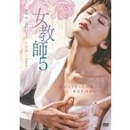 映画 (Movie) / 女教師 5  〔DVD〕