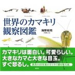 世界のカマキリ観察図鑑 / 海野和男  〔本〕