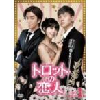 トロットの恋人 DVD-BOX 1  〔DVD〕
