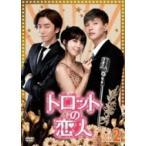 トロットの恋人 DVD-BOX 2  〔DVD〕