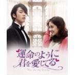 運命のように君を愛してる DVD-BOX2  〔DVD〕
